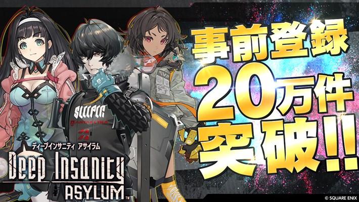 完全新作RPG『ディープインサニティ アサイラム』 事前登録20万件突破記念キャンペーン開催!下野紘さん出演の番組配信も決定!