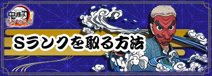 ヒノカミ血風譚_Sランク