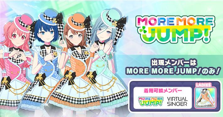 プロセカ_プレミアムプレゼントガチャ(MORE MORE JUMP! ver)