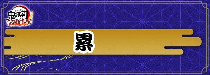 鬼滅の刃ヒノカミ_アイキャッチ_累仮