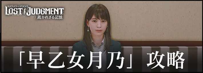 lost_judgement_アイキャッチ_早乙女月乃