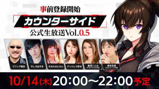 新作『COUNTER: SIDE』事前登録開始日を10月14日に決定!