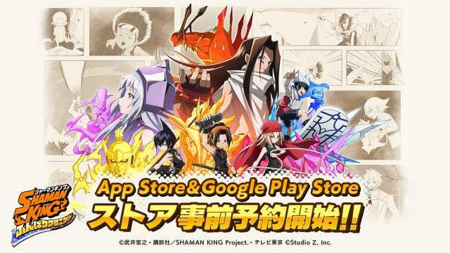 完全新作TVアニメ『SHAMAN KING』初のアプリゲーム『SHAMAN KING ふんばりクロニクル』、アプリストアでの事前予約を開始!