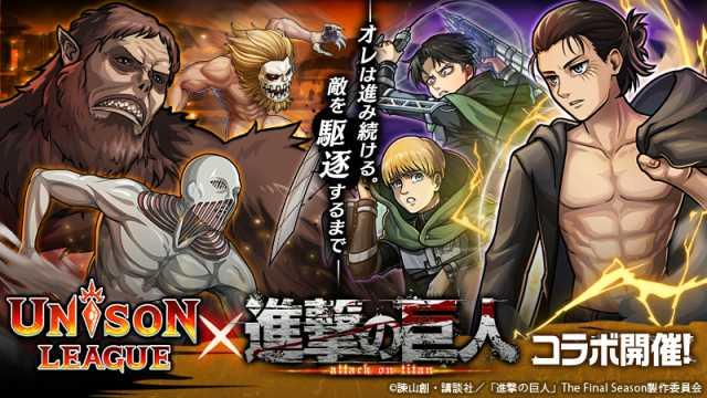 新感覚リアルタイムRPG『ユニゾンリーグ』がTVアニメ『進撃の巨人』コラボ後編を開始!