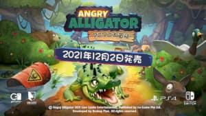 【Angry Alligator ワニワニ大冒険】発売日や予約特典などのゲーム最新情報