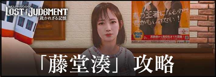 lost_judgement_アイキャッチ_藤堂湊