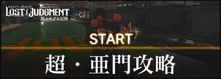 ロストジャッジメント_アイキャッチ_超亜門