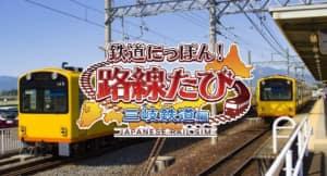 【鉄道にっぽん!路線たび 三岐鉄道編】発売日や予約特典などのゲーム最新情報