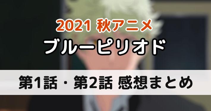 2021秋アニメ_ブルーピリオド レビュー_アイキャッチ