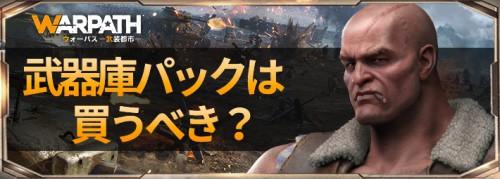 WP_武器庫パック (1)