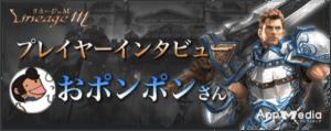 狂戦士から騎士にクラスチェンジしたおポンポンさん直撃インタビュー!
