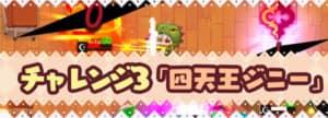 四天王ジニー(チャレンジ)の攻略