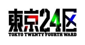 オリジナルTVアニメ「東京24区」の制作が決定!2022年1月放送開始!ティザービジュアル・PVと合わせて、スタッフ&キャスト情報も解禁!