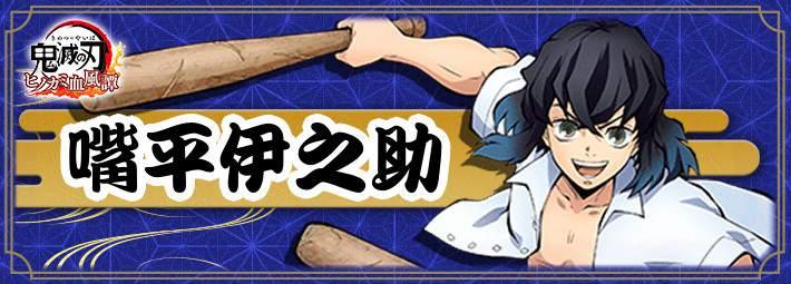 ヒノカミ血風譚_アイキャッチ_嘴平伊之助キメツ学園