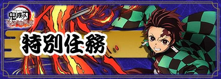 鬼滅の刃ヒノカミ_アイキャッチ_特別任務