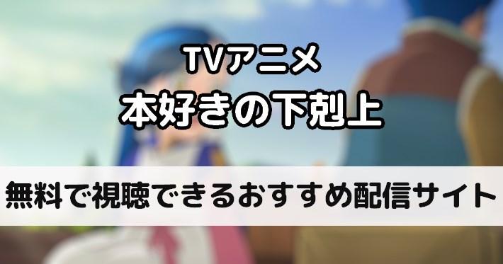 本好きの下剋上_アニメ無料_アイキャッチ
