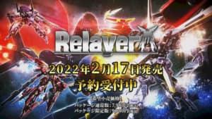 【Relayer(リレイヤー)】発売日や予約特典などのゲーム最新情報