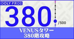 VENUSタワー380階攻略のコツ