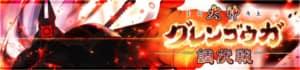 火神グレンゴウガ調伏戦の攻略とおすすめキャラ|調伏戦