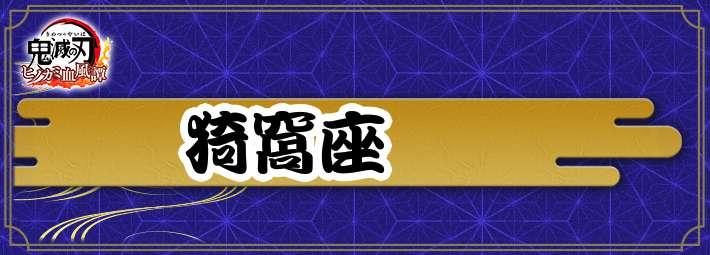 鬼滅の刃ヒノカミ_アイキャッチ_アカザ仮