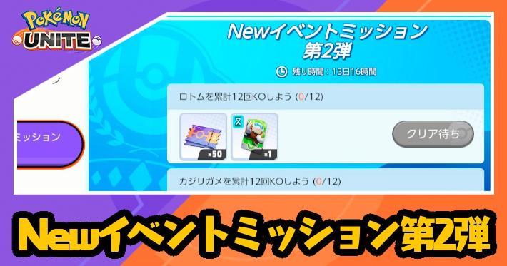 ポケモンユナイト_Newイベントミッション第2弾