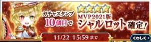 MVP2021(MVPシャルロット)ガチャシミュレータ|白テニ