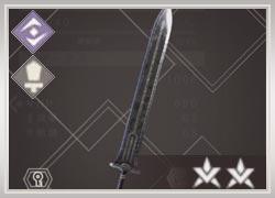 黒鉄の大剣