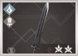 青鉄の大剣