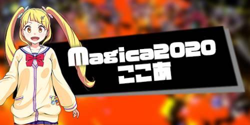 Magica2020 ここあ