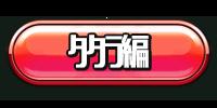 タタラbtn_カムライ