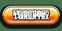 神殿btn_カムライ