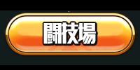 闘技場btn_カムライ
