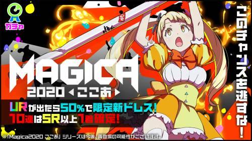 Magica2020ここあガチャ