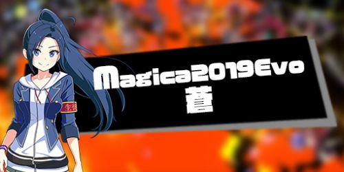 s_Magica2019 Evo 蒼