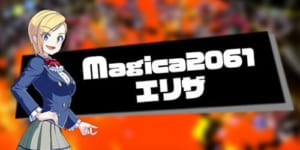 s_マジカミ_Magica2061 エリザ