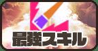 mgcm_最強スキル02