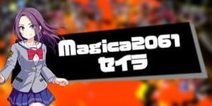 s_マジカミ_Magica2061 セイラ