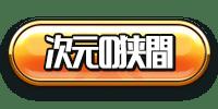 次元の狭間btn_カムライ