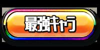 最強btn_カムライ