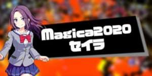 Magica2020 セイラ