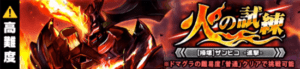 カムトラ_火の試練