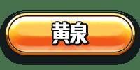 黄泉btn_カムライ