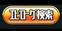 カムトラ_エピローグ検索btn