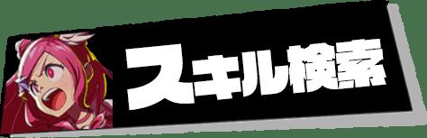 mgcm_スキル検索