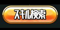カムトラ_スキル検索btn