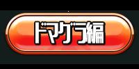 ドマグラbtn_カムライ