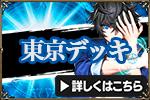 【錬神のアストラル】プロデューサーレターVol.7
