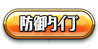 icon_type_maru_防御-min