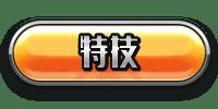 カムトラ_特技