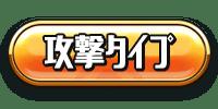 icon_type_maru_攻撃-min